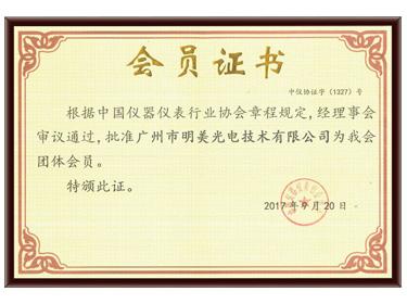 中国仪器仪表协会会员