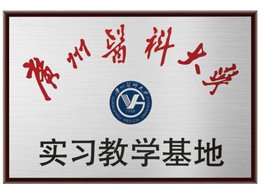 广州医科大学实习教学基地