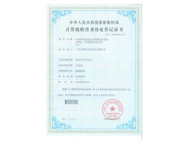 软件著作权登记证书
