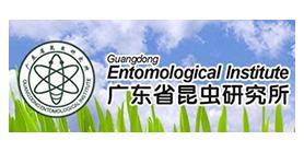 广东省昆虫研究所