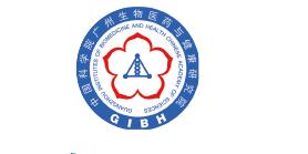 中国科学院广州生物医药与健康研究所