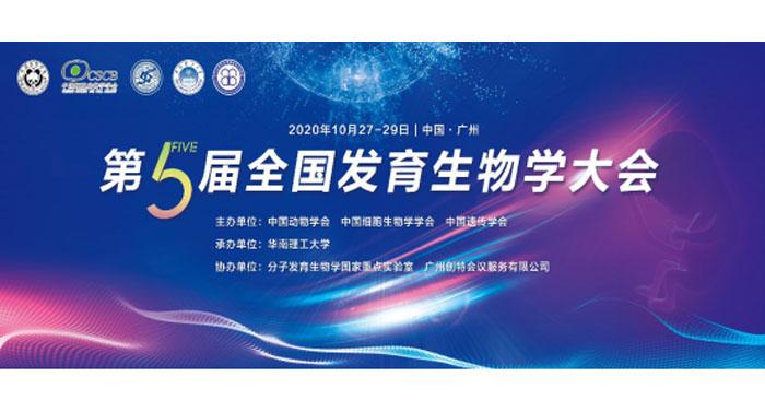 明美光电诚邀您参加第五届全国发育生物学大会