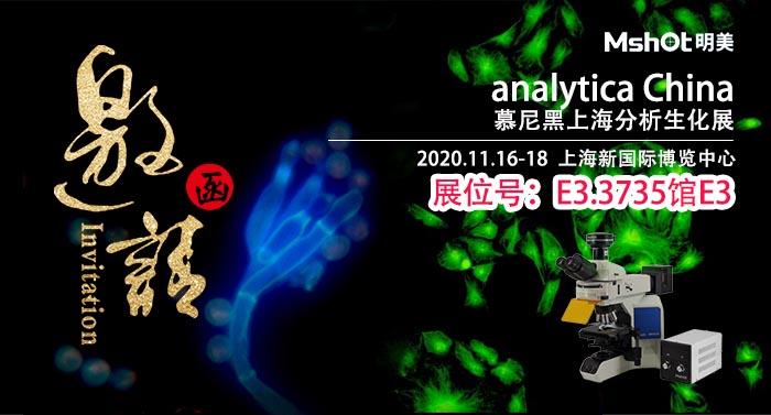 【展会预告】明美诚邀您参加慕尼黑上海分析生化展