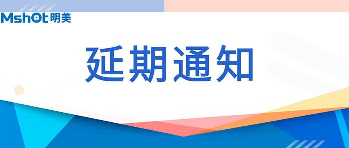 【延期通知】广州明美2021厦门经销商会议延期