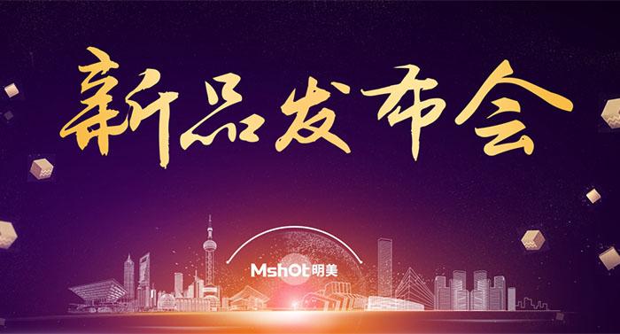 新品发布会 | 研究级倒置荧光显微镜MF53-N & 金相显微镜MJ31隆重上线!!!