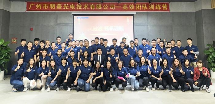 【凝心聚力,高效协同】—明美光电组织《高效团队》训练营