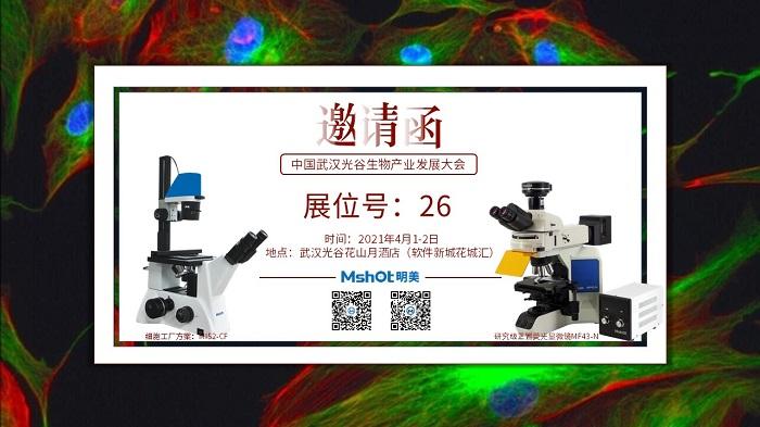 2021中国武汉光谷生物产业发展大会召开在即,明美诚邀您武汉见!