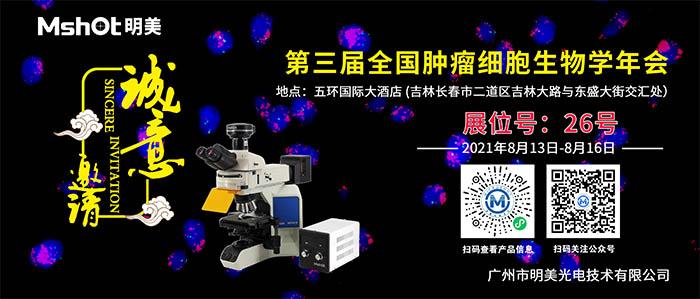会议邀请|第三届全国肿瘤细胞生物学年会·长春